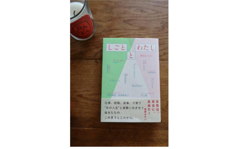 福本さん連載 第66回