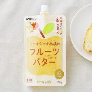 りんごのフレッシュ感が味わえる「シャキシャキ林檎のフルーツバター」。