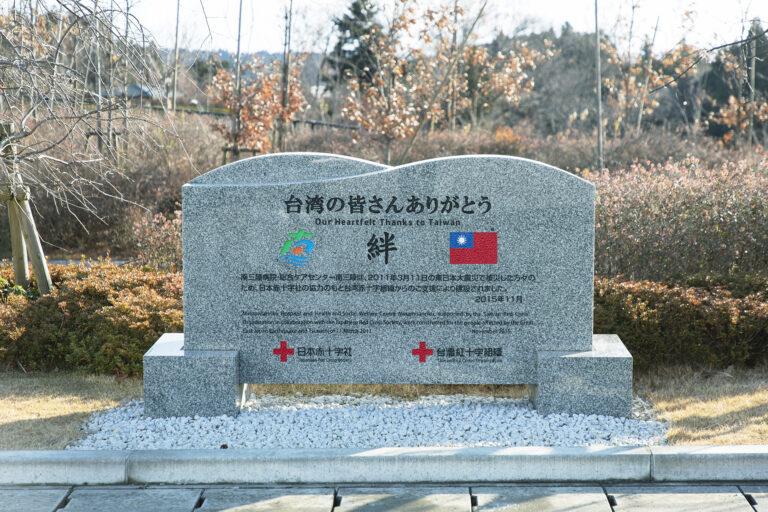 台湾の赤十字からの支援金への感謝を込めて建てられた碑。〈南三陸病院〉にて。