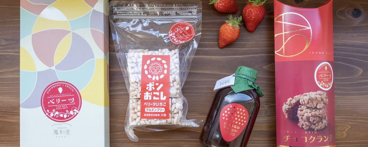 お取り寄せできる! 大分県産苺の新品種「ベリーツ」を使用した商品4選。
