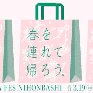 210222_4_SAKURA_banner-01-PC_1440x900