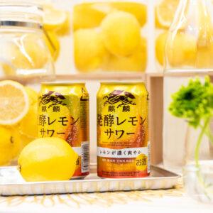 まったく新しい〈麒麟 発酵レモンサワー〉が、キリンビールから新発売!