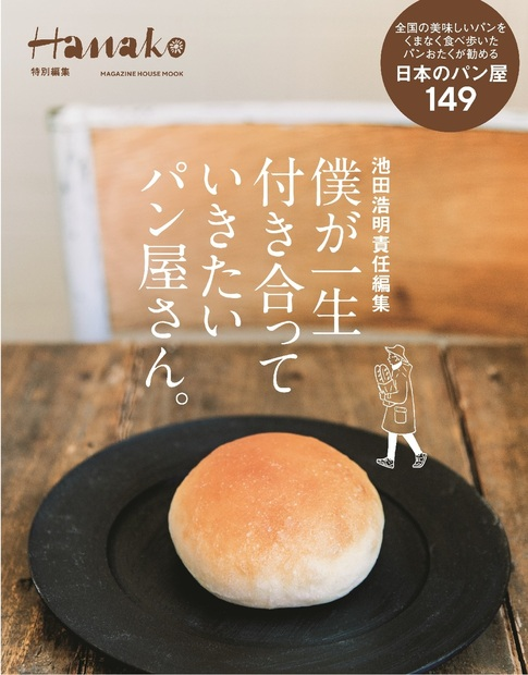 "<span class=""catchcopy"">No. 5474<br> Hanako特別編集</span><span class=""title"">池田浩明責任編集「僕が一生付き合っていきたいパン屋さん。」</span>"