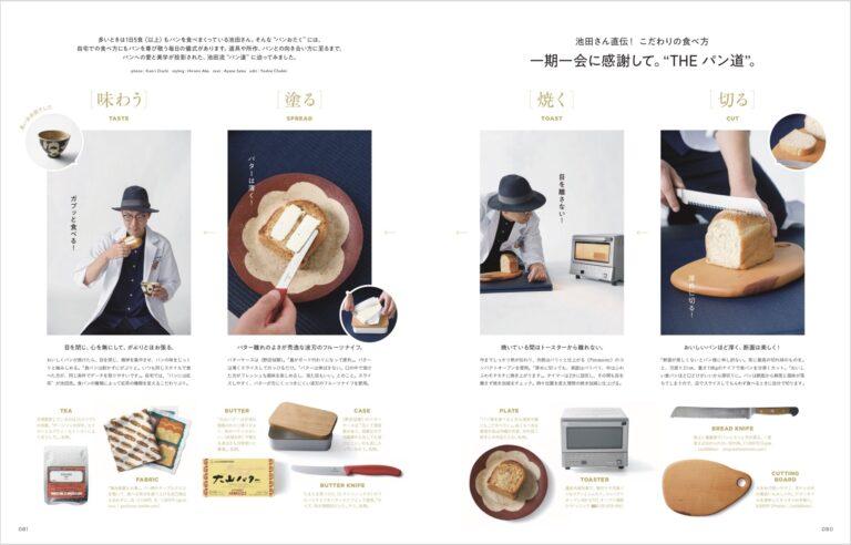 パンへの愛と美学が投影された、池田さん直伝の美味しいパンの食べ方も追いかけました。