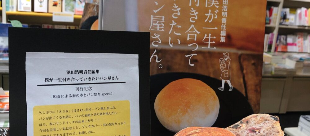 ブックフェアを〈HMV&BOOKS SHIBUYA〉で開催!『僕が一生付き合っていきたいパン屋さん』刊行記念。