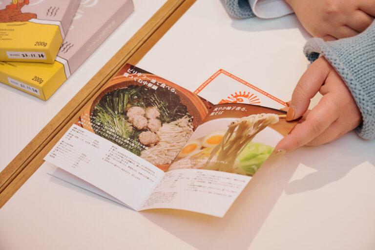 黄金の鶏ガラスープを使ったレシピをまとめた1冊。Instagramやホームページでも、バラエティ豊かなレシピを発信中。