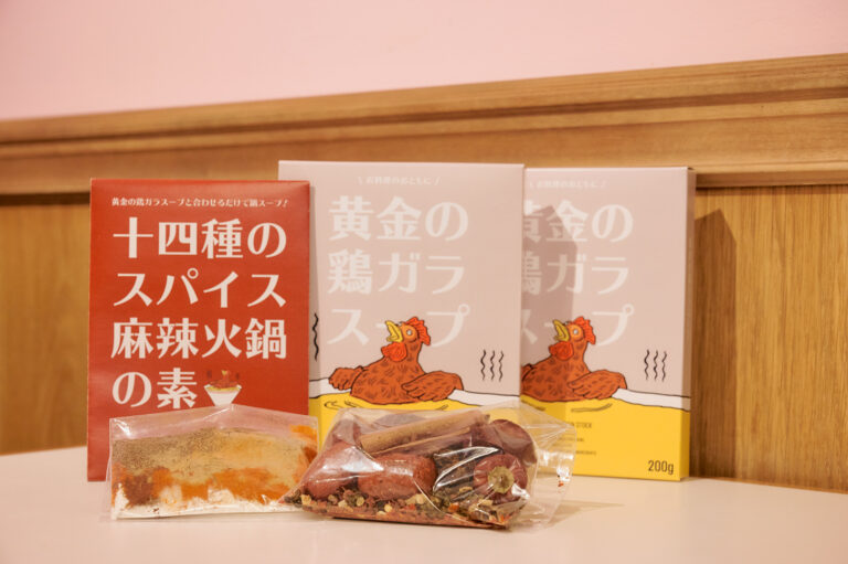 黄金の鶏ガラスープ2袋と、花椒や唐辛子など14種類のスパイスをブレンドした麻辣火鍋の素を合わせた「麻辣火鍋セット」1,780円(税込)。