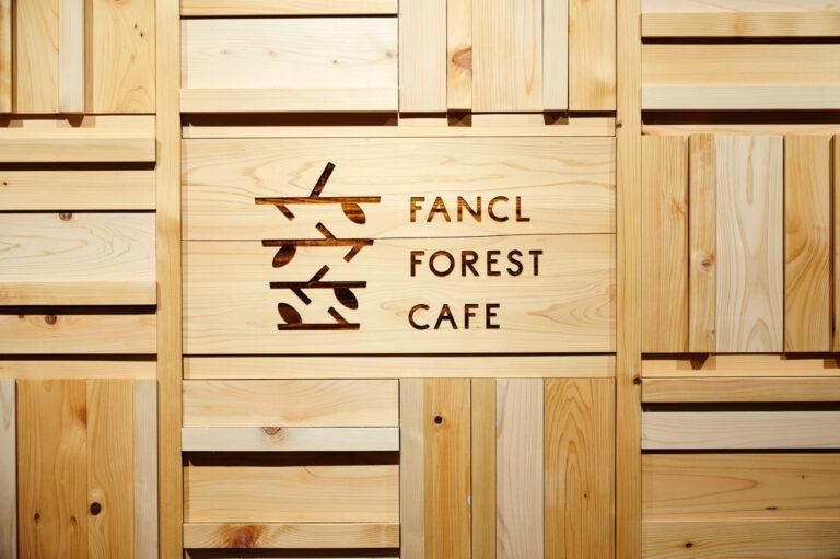 ファンケルフォレストカフェ