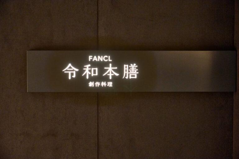 創作料理FANCL令和本膳