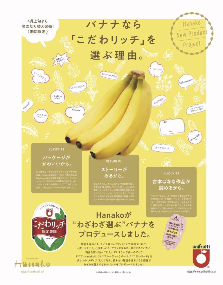HANAKO202105_002
