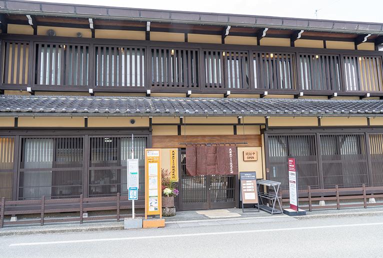 〈飛騨高山 まちの体験交流館〉。