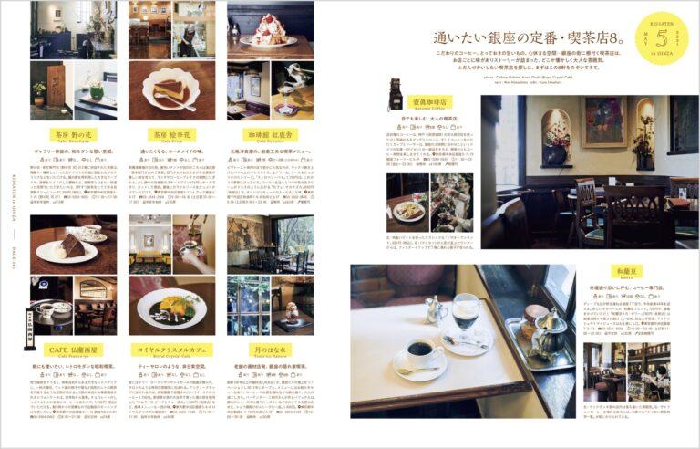 銀座エリアのふだんづかいしたい喫茶店8軒は、どこか懐かしく大人な雰囲気です。