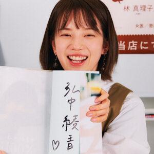 弘中綾香の「純度100%」~5万部到達記念!オンラインイベント申し込み締め切り迫る!~