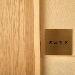 〈鮨おにかい+1〉内に設置された〈吉次蟹蔵〉の看板。