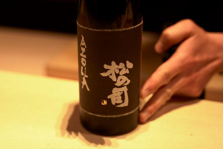滋賀の地酒「松の司」。