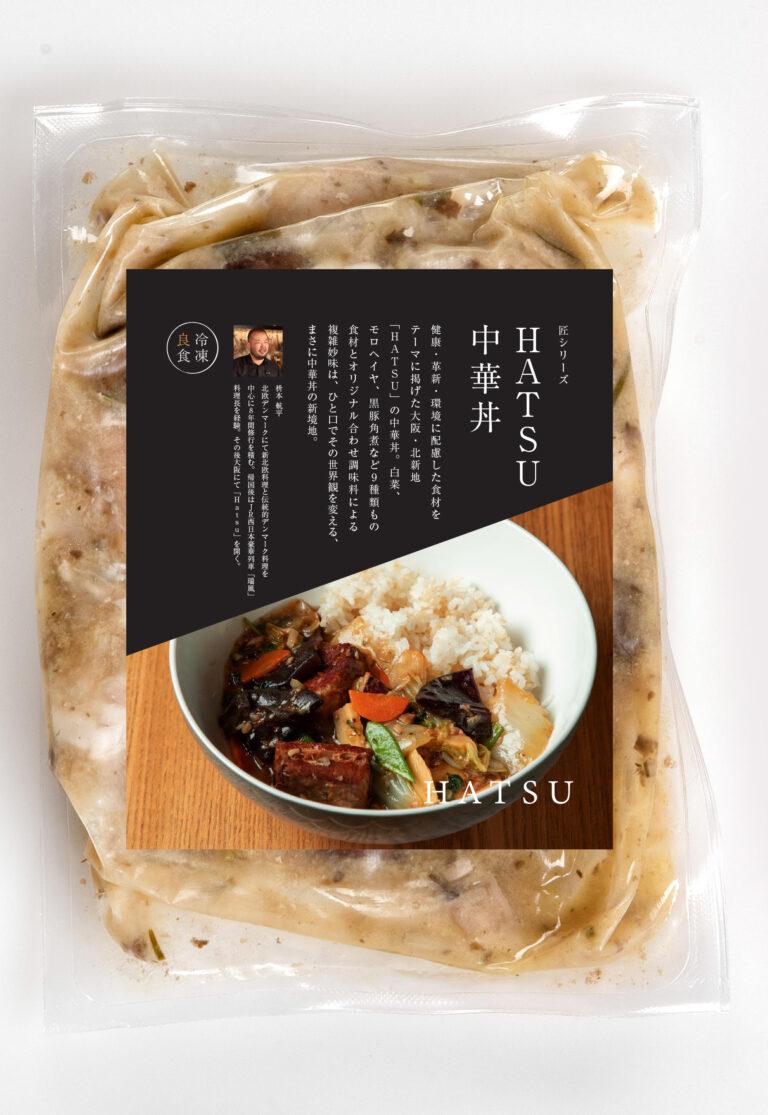 冷凍良食パッケージ_匠シリーズ_HATSU中華丼