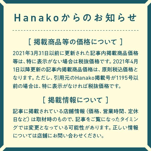 Hanakoからのお知らせ