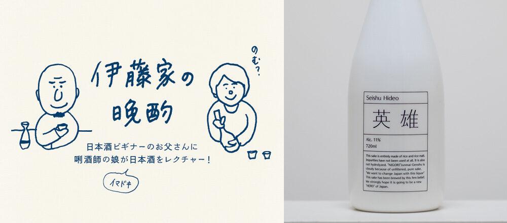 【にごり酒】まるで乳酸菌飲料のような甘酸っぱさ「純米にごり原酒 英雄 -ひでお-」~『伊藤家の晩酌』第二十二夜3本目~