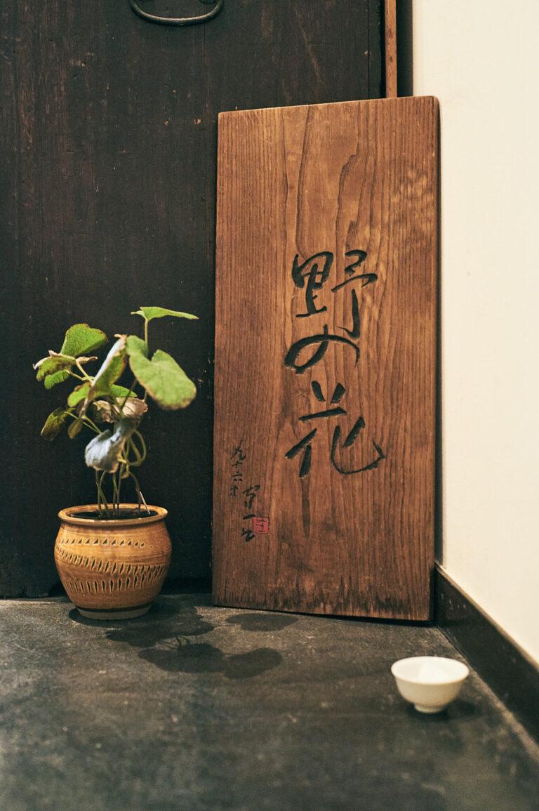 〈茶房 野の花〉