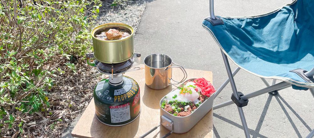 <span>4月特集「アウトドア」。</span> 缶詰やスキレット、メスティンで作る!ソロキャンプの簡単アウトドアレシピ。