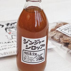 高知で無農薬栽培した「桐島畑のジンジャーシロップ」/フードディレクター・野村友里さんが信頼する美味しさと、生産者たち。