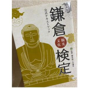 「鎌倉検定」のテキスト。次は過去問がついているものを購入予定。