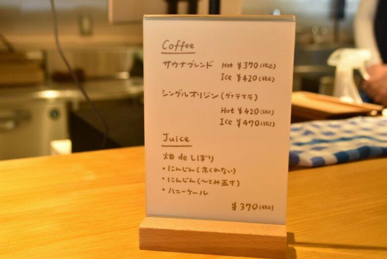 カフェのメニュー。