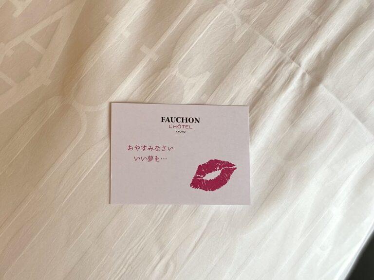 ターンダウンサービスのベッドメイキング後に置かれていたカードにはキスマーク♡。