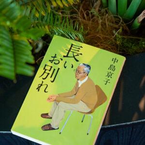 文藝春秋出版/2015年5月初版刊行