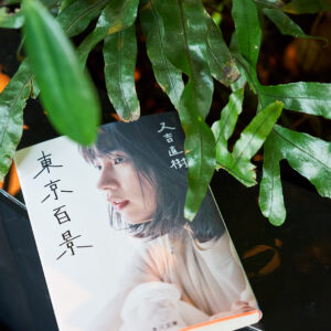 KADOKAWA出版/2020年4月初版刊行