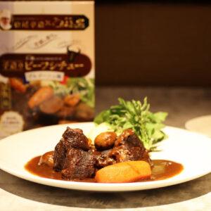 〈焼肉たまき家〉が〈シェ松尾〉元オーナー松尾幸造シェフとコラボ!「極上手造りビーフシチュー」を販売。