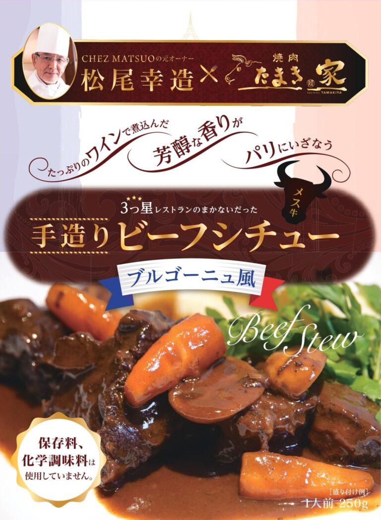 〈焼肉たまき家〉×松尾シェフ