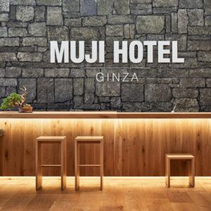 〈MUJI HOTEL GINZA(ムジホテルギンザ)〉