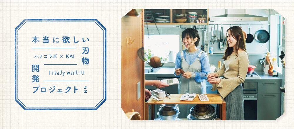 料理編集者に会って、使いやすい道具の 条件を聞く