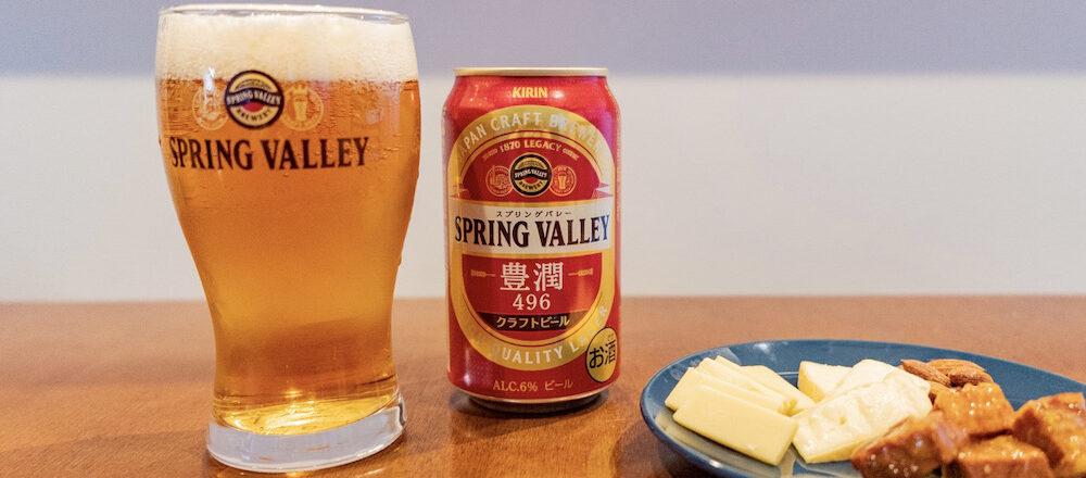 〈キリンビール〉より新発売! おいしさにこだわったクラフトビール「SPRING VALLEY 豊潤〈496〉」。