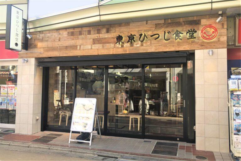 学芸大学駅の東口商店街に4月23日(金)オープン。もとは系列の〈唐揚げ専門店・からやま〉があった場所。