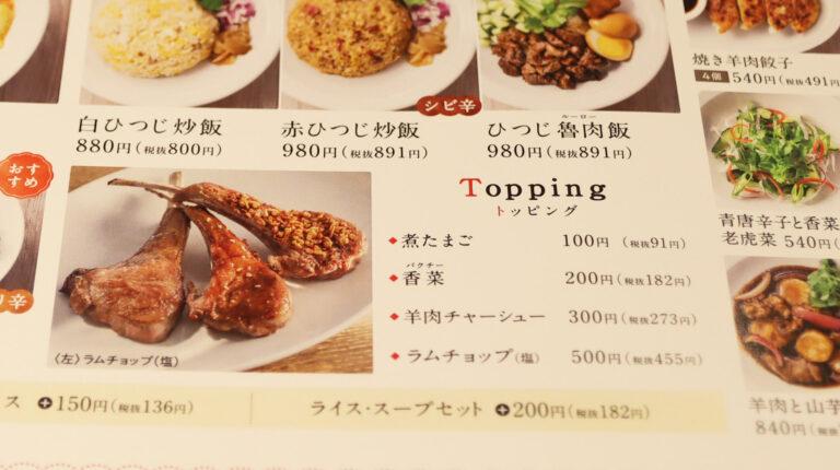 「ラムチョップ」塩・タレ・自家製スパイス 単品 各640円。塩のみ、ラーメンへのトッピング可能(その場合は500円)。