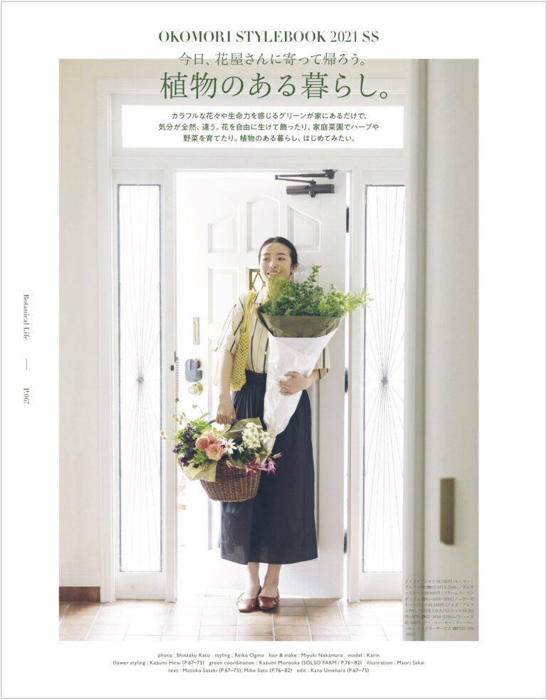 HANAKO202106_067