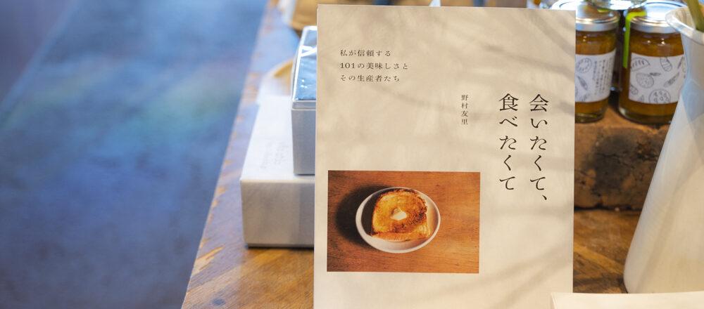 eatrip主宰の料理人・野村友里さんが新刊ムック本に込めた、未来への想い。