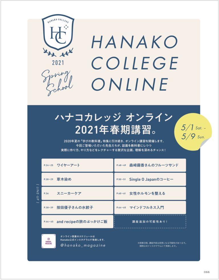 HANAKO202106_066