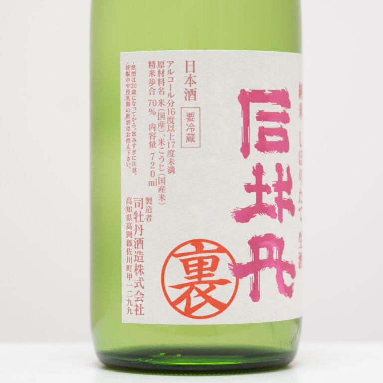 【裏ラベル日本酒】フレッシュな酸が春の味わい「司牡丹 純米しぼりたて 生酒 裏バージョン」~第二十三夜3本目~