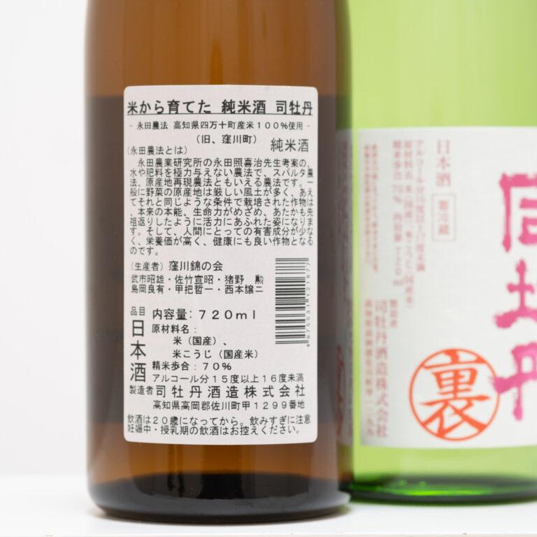 左:「司牡丹 米から育てた 純米酒」1301円、右:「司牡丹 純米しぼりたて 生酒 裏バージョン」1340円(各720ml・ひいな購入時価格)/司牡丹酒造株式会社