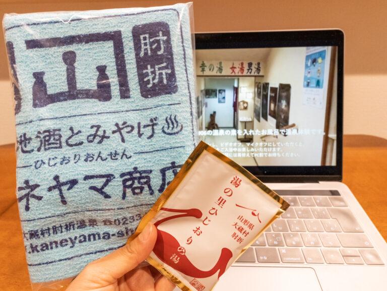 おうち旅ルミネ_山形県最上町-15