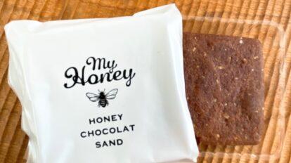 グルテンフリー・砂糖不使用なんて信じられない!〈my Honey〉の「ハニーショコラサンド リープ」〜眞鍋かをりの『即決!2,000円で美味しいお取り寄せ』~