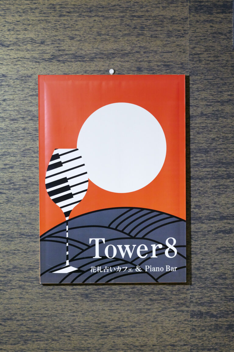 〈Tower8〉