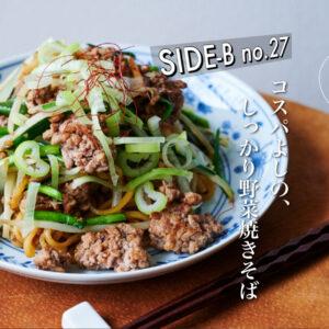 コスパよしの、しっかり野菜焼きそば。~細川芙美の「SIDE-Bクッキング」~