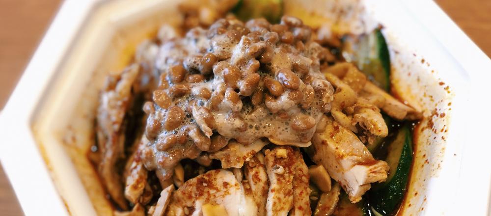 梅雨の時期にぴったり!〈青山餃子房〉の「よだれ鶏」を納豆カスタム。
