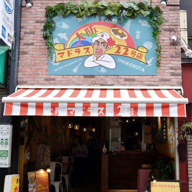 下北沢駅から徒歩3分ほどの場所にオープンした〈⼤阪マドラス22号店〉。