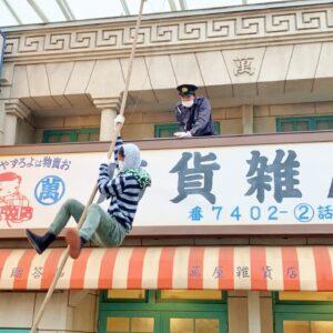 埼玉県〈西武園ゆうえんち〉