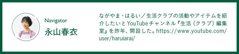 YouTubeチャンネル:生活クラブ編集室